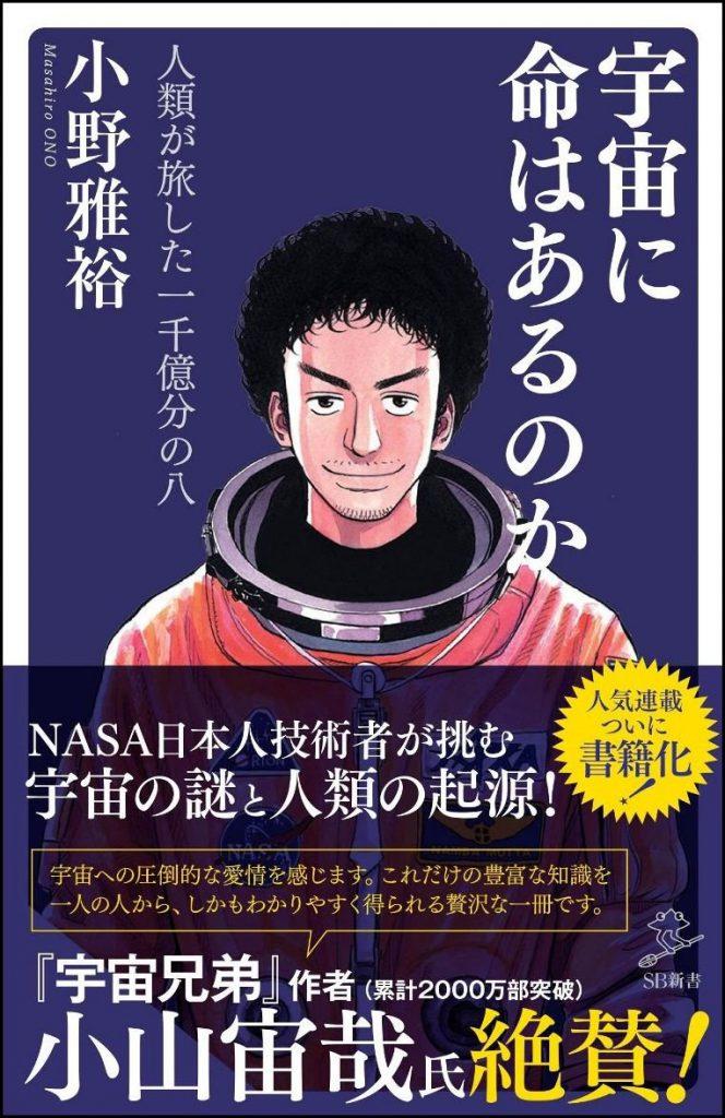 ベストセラー新書『宇宙に命はあるのか 人類が旅した一千億分の八 』を特別公開更新!