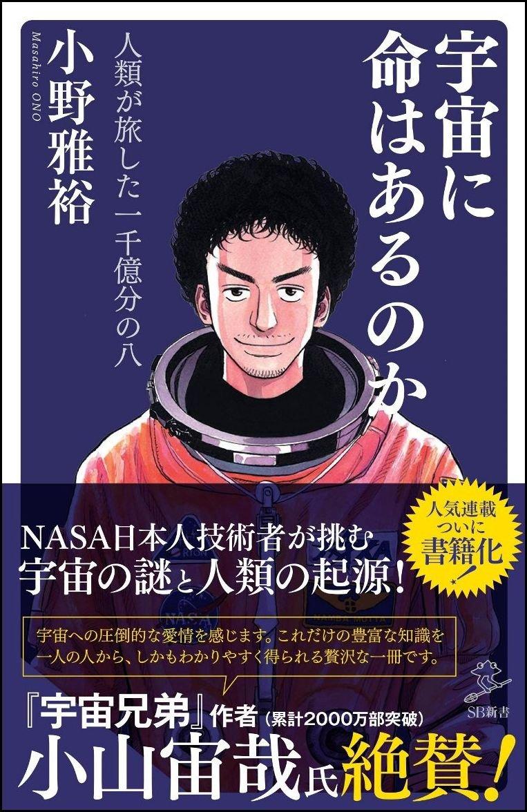 ベストセラー新書『宇宙に命はあるのか 人類が旅した一千億分の八 』の特別公開更新!