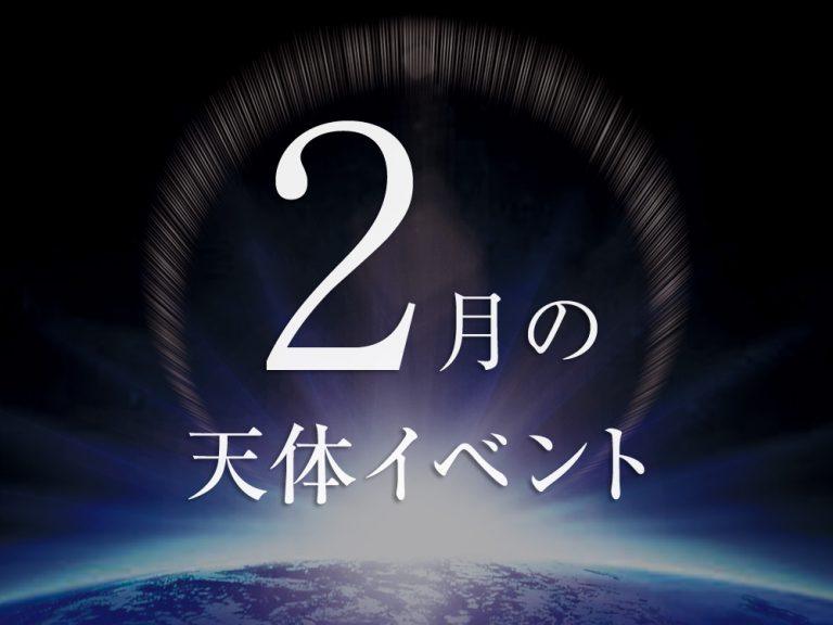 JAXA主催!学生限定のキャリアセミナーなど☆2月の天体イベント情報