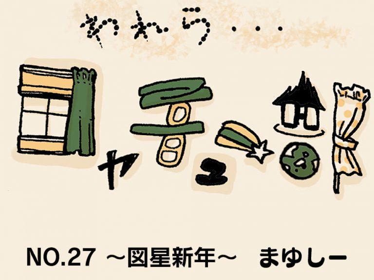 【アシスタント漫画】われらコヤチュー部 No.27 〜 『図星新年』 〜