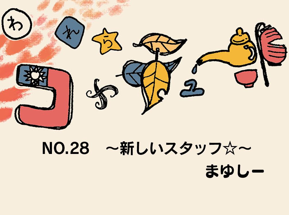 【アシスタント漫画】われらコヤチュー部 No.28 〜 『新しいスタッフ☆』 〜