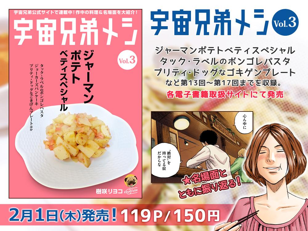 電子書籍『宇宙兄弟メシ』vol3が本日発売☆