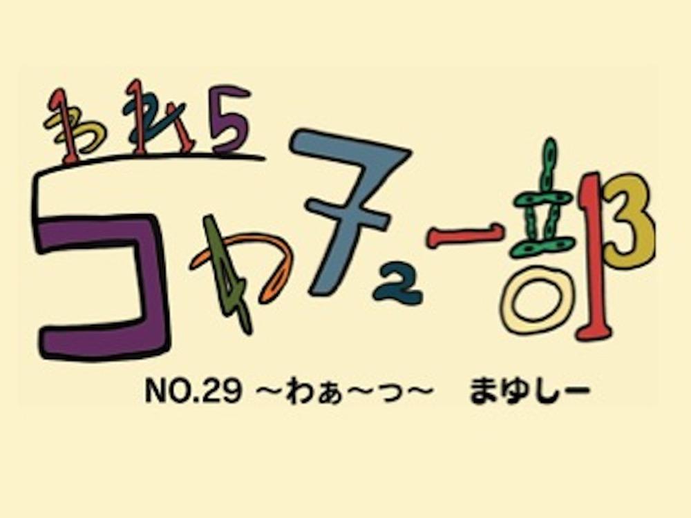 【アシスタント漫画】われらコヤチュー部 No.29 〜 『わぁ〜っ』 〜
