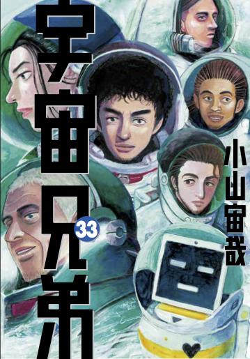 4/23発売 宇宙兄弟33巻の表紙公開!初の7人表紙☆ジョーカーズ全員集合!