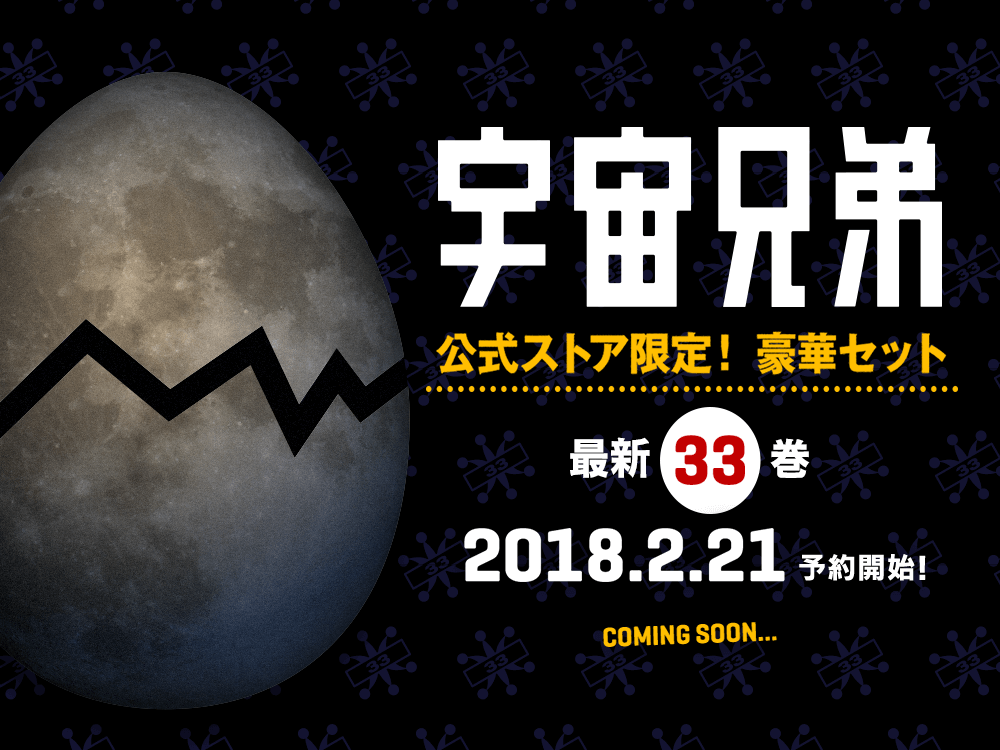 【最新33巻公式ストア限定セット】