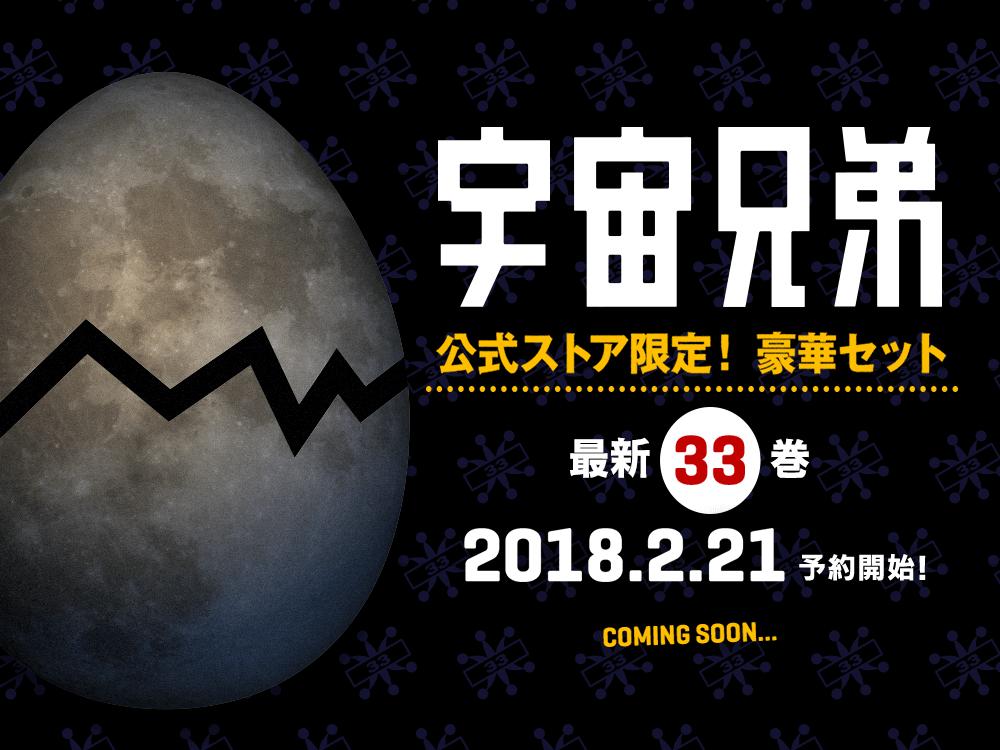 『宇宙兄弟』最新33巻公式ストア限定セット・2月21日予約開始!