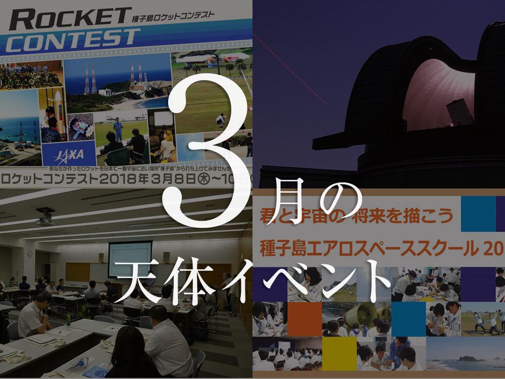 種子島恒例のロケットコンテスト等!3月の天体イベント情報