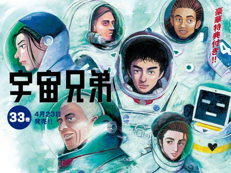 【速報】宇宙兄弟33巻 表紙がいよいよ公開!