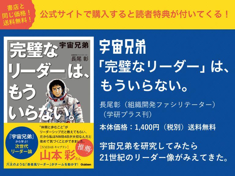 【宇宙兄弟関連本・販売当日お届け予約開始!】