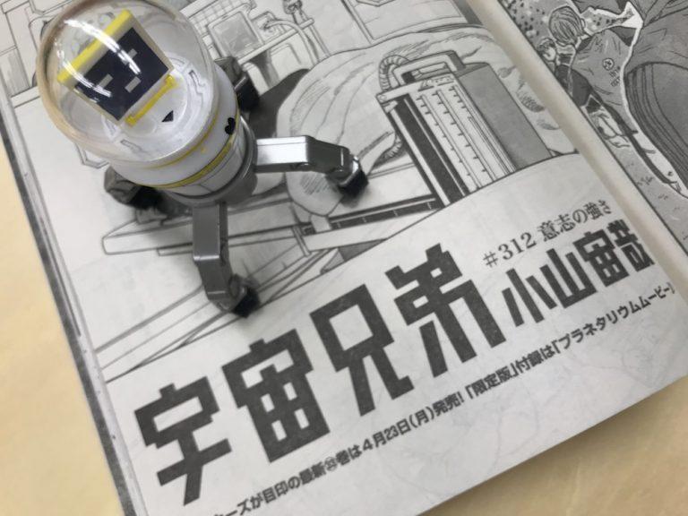 本日発売の「モーニング」に『宇宙兄弟』312話掲載!生原稿公開☆