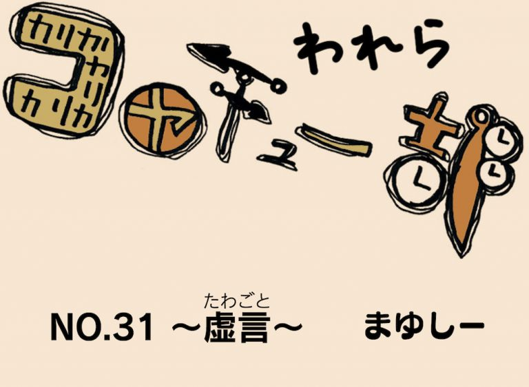 【アシスタント漫画】われらコヤチュー部 No.31 〜 『虚言』 〜