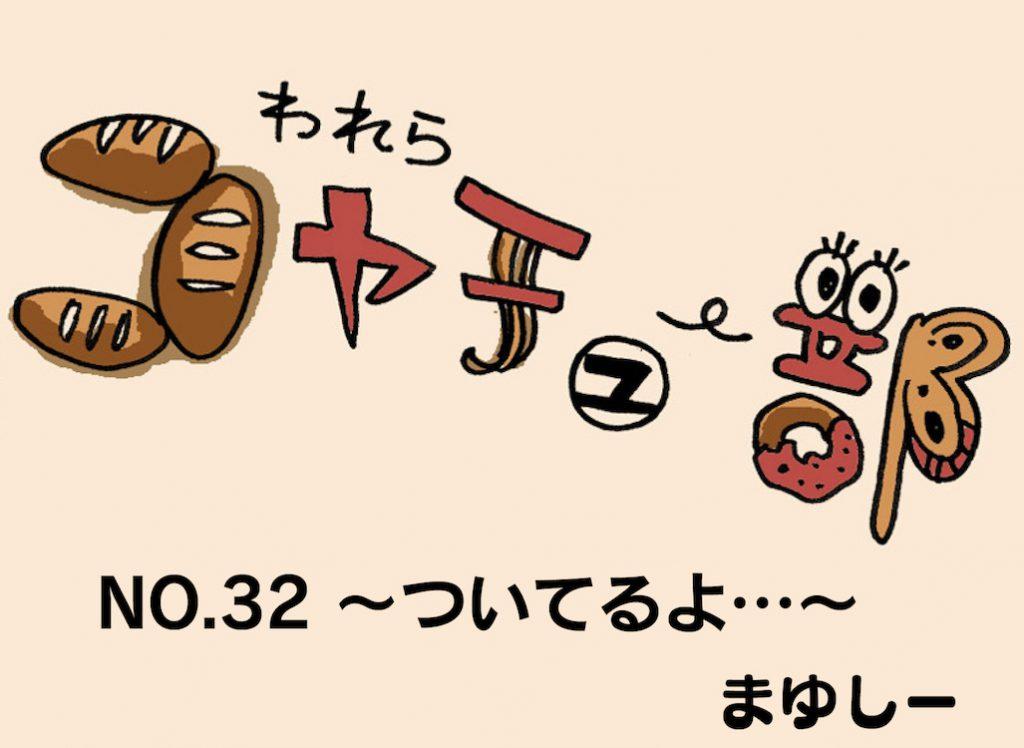 【アシスタント漫画】われらコヤチュー部 No.32 〜 『ついてるよ…』 〜