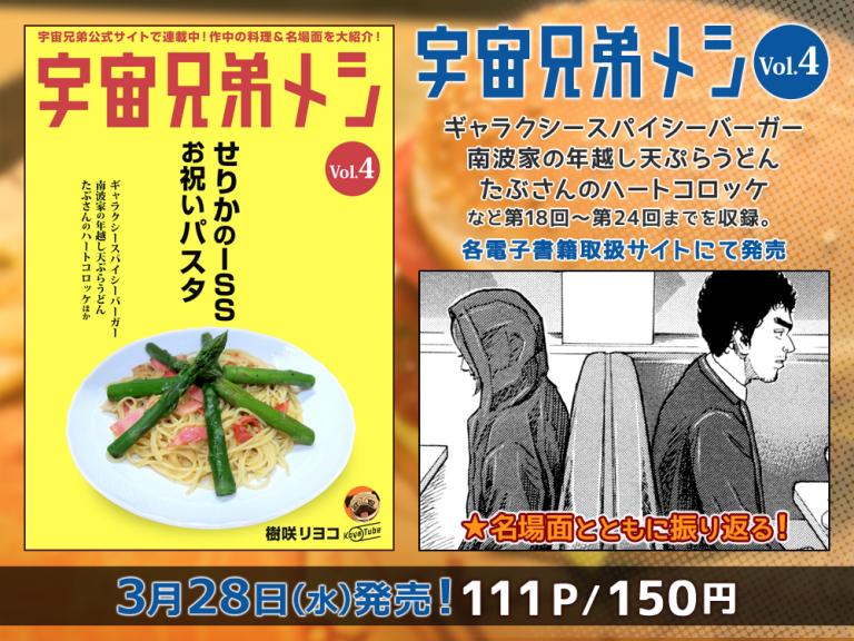電子書籍『宇宙兄弟メシ』vol4が本日発売☆