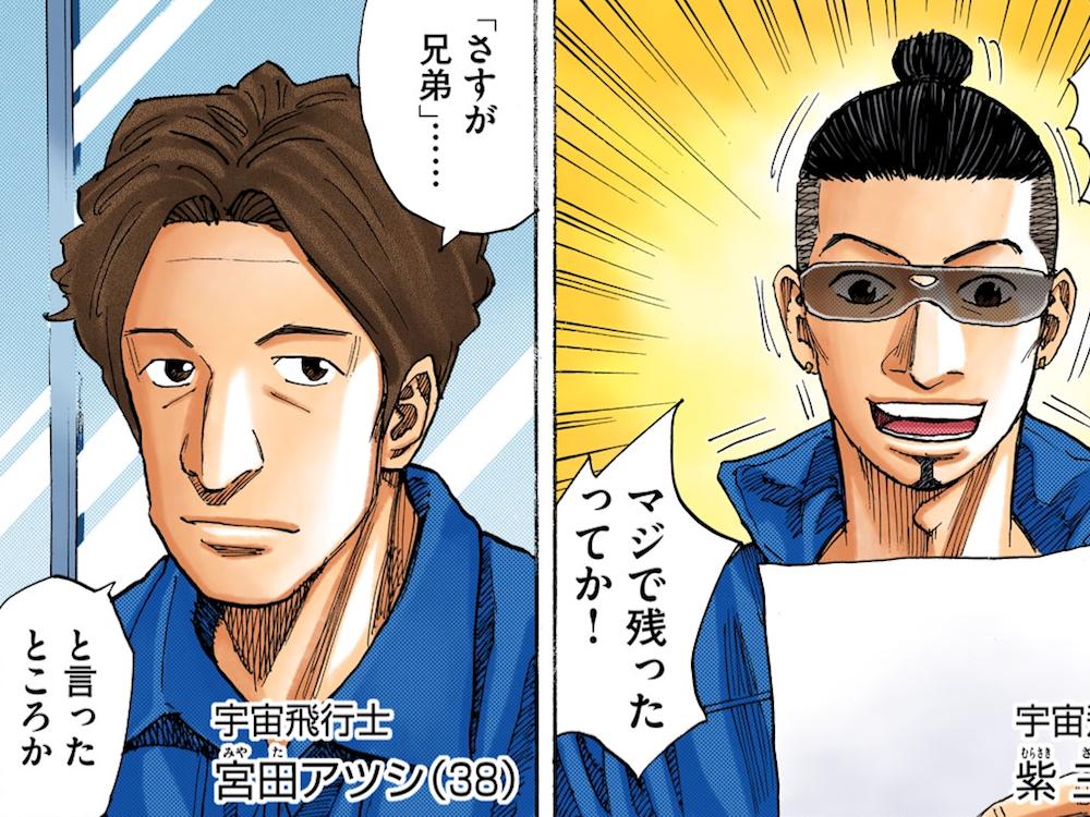 ☆キャラクター紹介追加!宮田☆