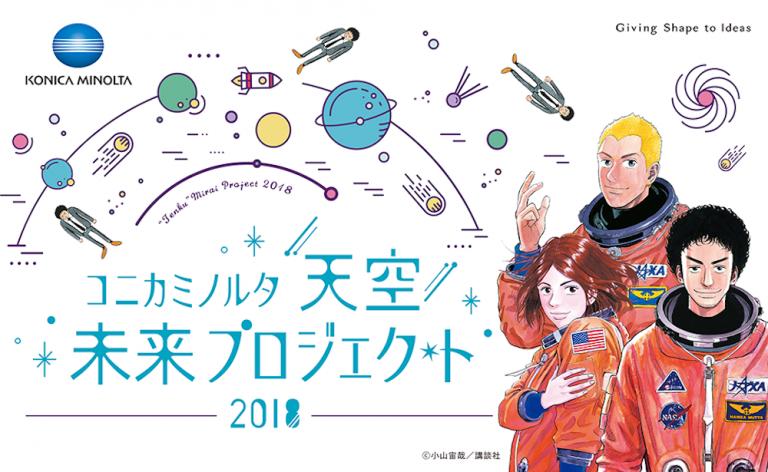 """コニカミノルタ""""天空""""未来プロジェクト2018にコヤチュー部員をご招待☆"""