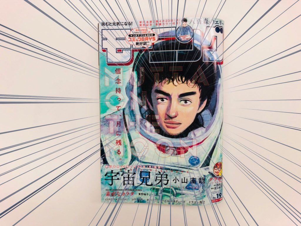 本日発売の「モーニング」は宇宙兄弟が表紙!!生原稿公開☆