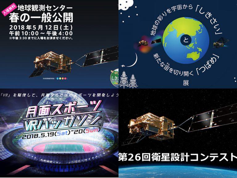 月面スポーツVRハッカソン等☆5月の天体イベント情報