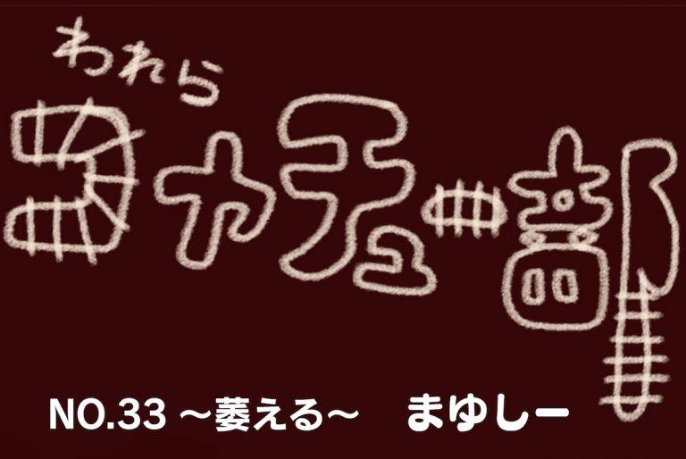 【アシスタント漫画】われらコヤチュー部 No.33 〜 『萎える』 〜