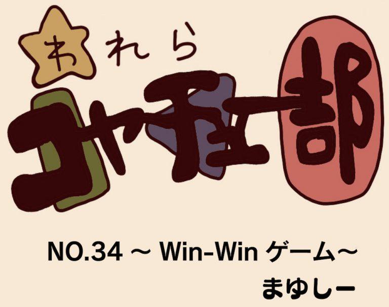 【アシスタント漫画】われらコヤチュー部 No.34 〜 『Win-Winゲーム』 〜