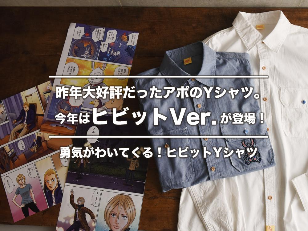 残りわずかのサイズも!! ★勇気がわいてくるヒビットのYシャツ、こだわりポイントはココ!★