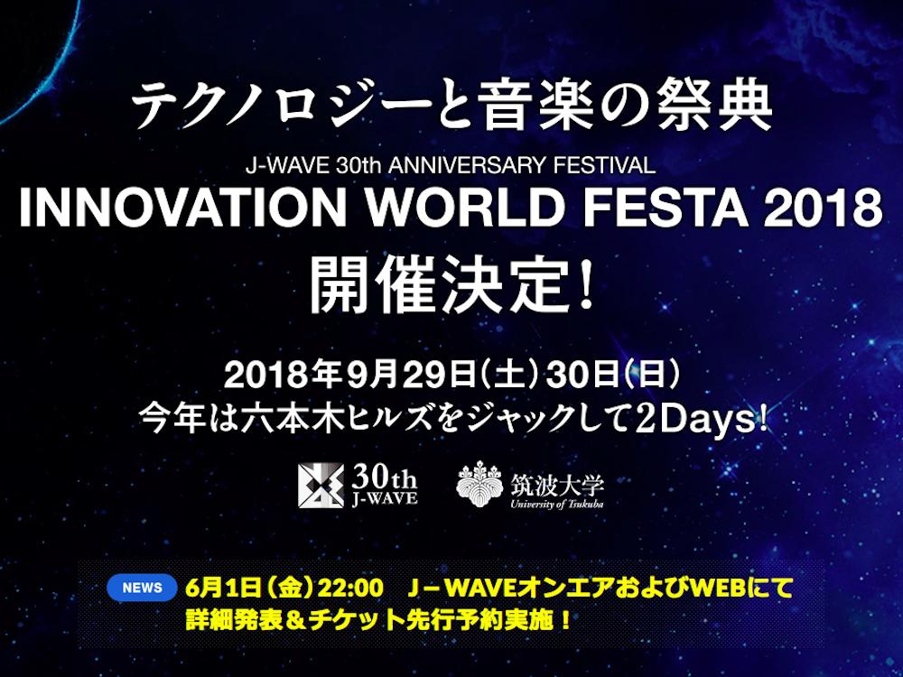 INNOVATION WORLD FESTA 2018に小山宙哉が出演☆