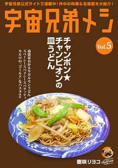 電子書籍『宇宙兄弟メシ』vol5が本日発売☆