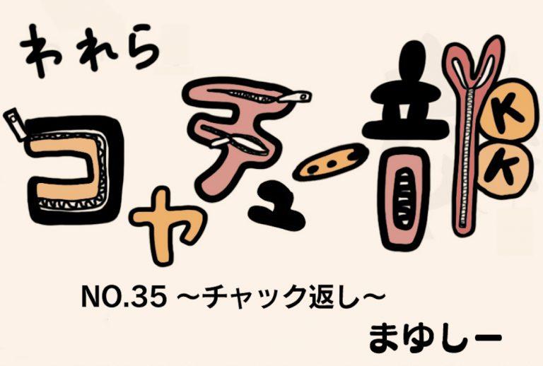 【アシスタント漫画】われらコヤチュー部 No.35 〜 『チャック返し』 〜