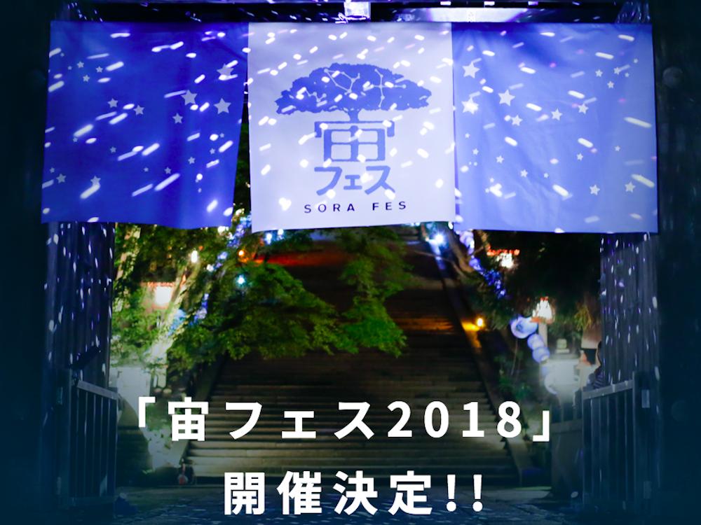 【今年も出店決定】宙フェス2018に宇宙兄弟公式ストアが登場!