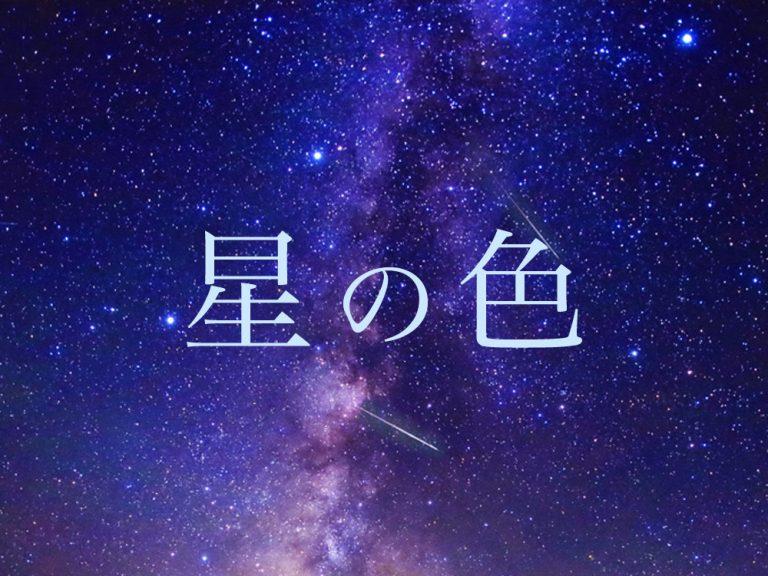 [宇宙の豆知識]輝く星の色はなぜ異なるのか?