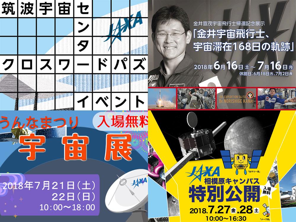 JAXAがお届けする7月の天体イベント☆