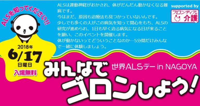ALSイベント「みんなでゴロンしよう!」が名古屋で開催されます