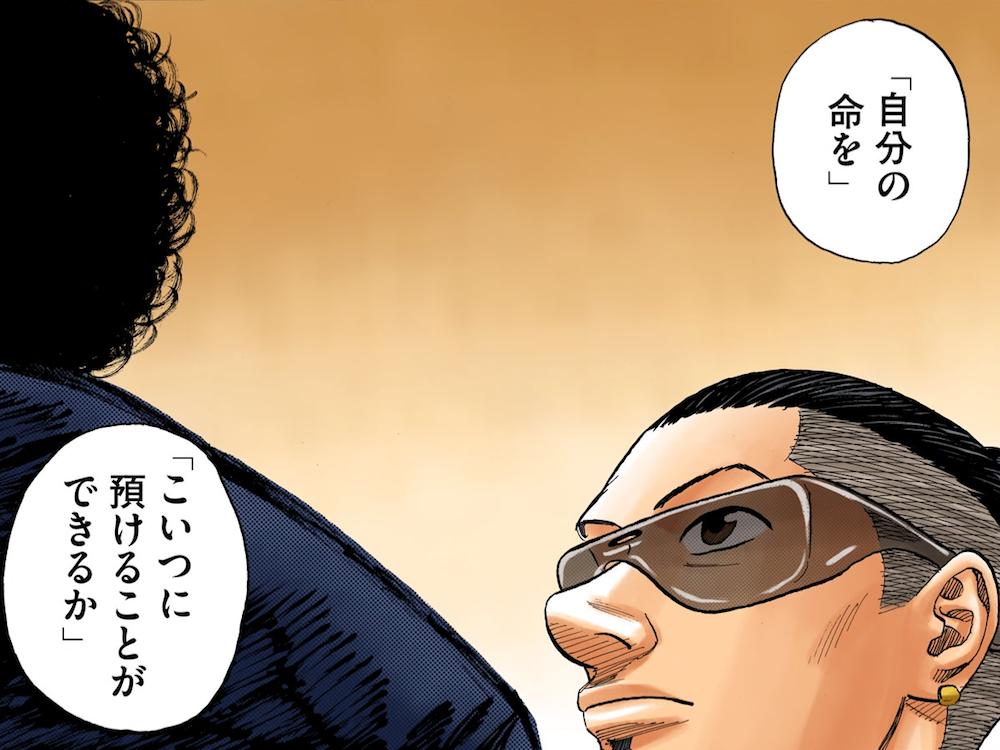 長尾彰さんの『宇宙兄弟「完璧なリーダー」は、もういらない』。話題の本書を1話ずつ大公開!