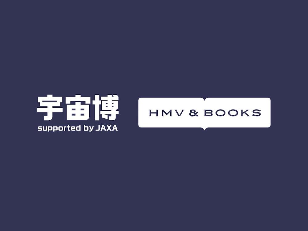 HMVで宇宙兄弟グッズが買える!「宇宙博 supported by JAXA」POP UP SHOP 開催★