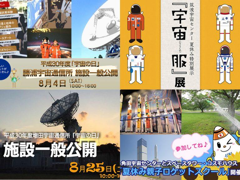 夏休みに宇宙に触れよう!!JAXAがお届けする8月の天体イベント☆