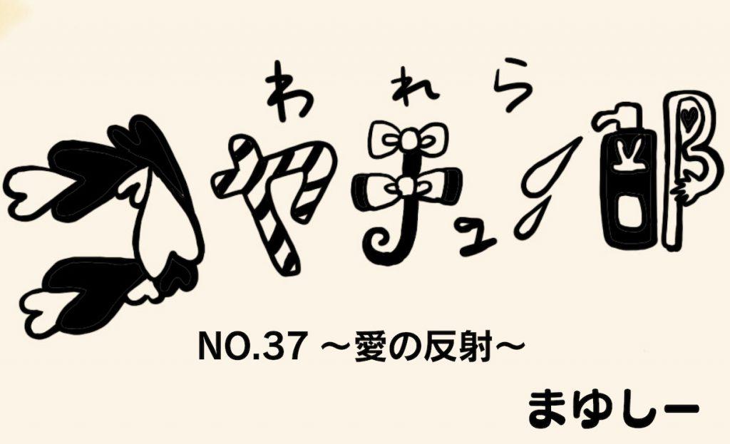 【アシスタント漫画】われらコヤチュー部 No.37 〜 愛の反射 〜