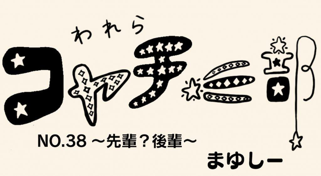 【アシスタント漫画】われらコヤチュー部 No.38 〜 先輩?後輩 〜