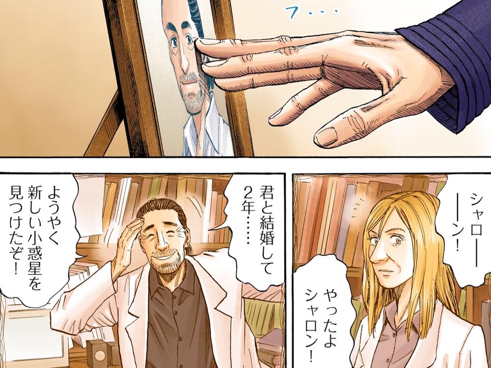 ☆キャラクター紹介追加!金子博士☆