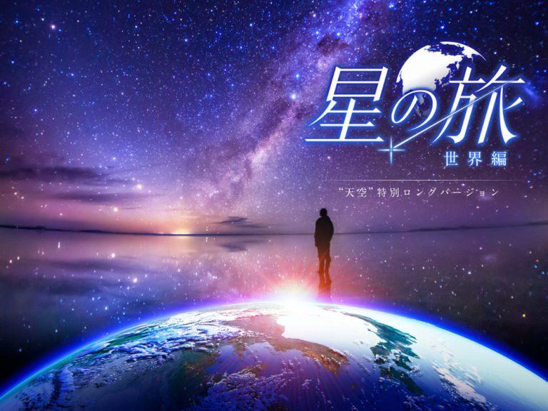 """プラネタリウム""""天空""""で巡る「星の旅 -世界編-」"""