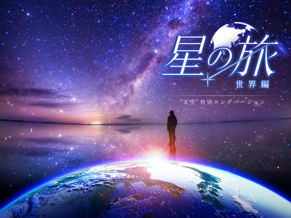 """「星の旅 -世界編-」〜プラネタリウム""""天空""""の絶景を巡る旅〜"""