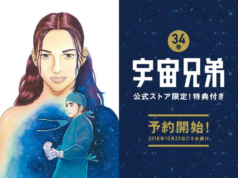 予約開始!!!『宇宙兄弟34巻』記念セット★1666個限定//