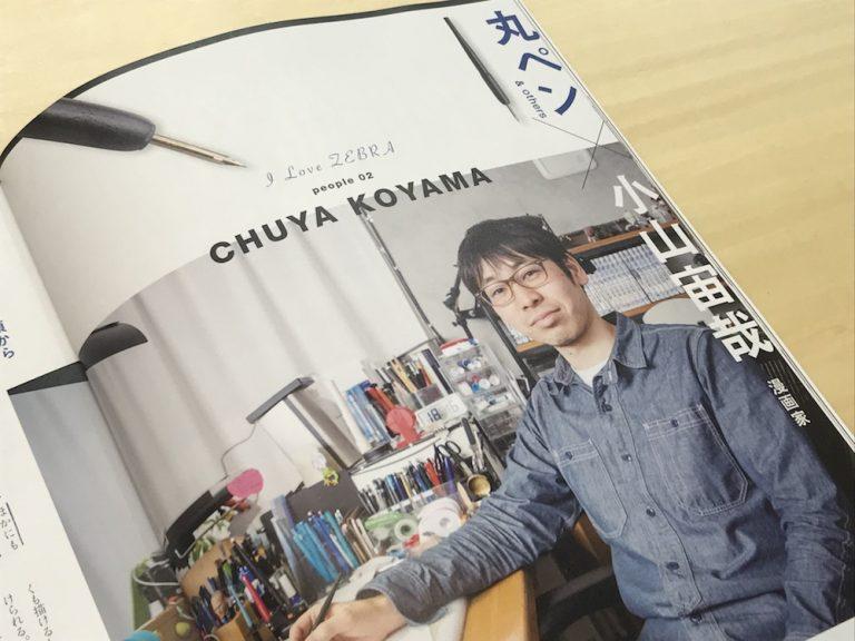 文具メーカー「ゼブラ」のガイドブックに小山宙哉インタビュー掲載☆