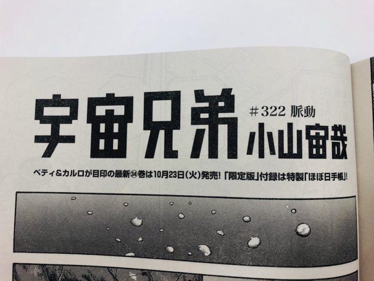 本日発売の「モーニング」に『宇宙兄弟』322話掲載!生原稿公開☆