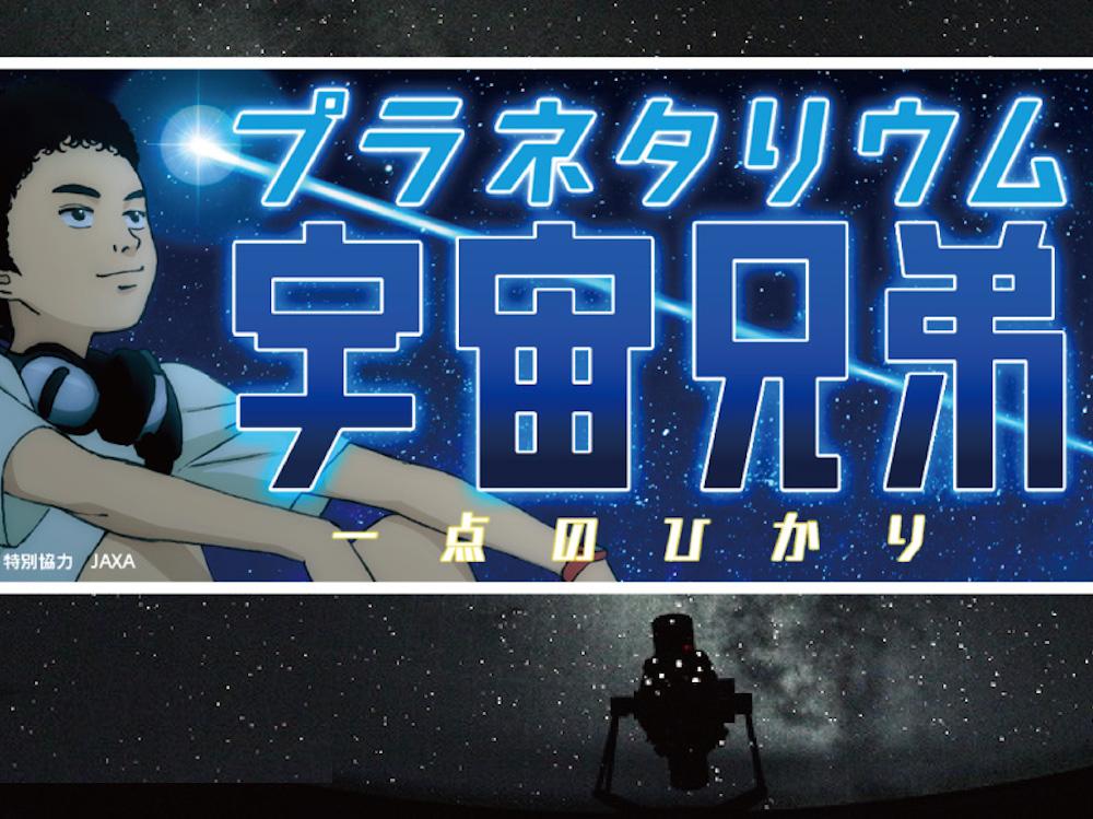 新潟で『宇宙兄弟』プラネタリウムの上映が決定!!