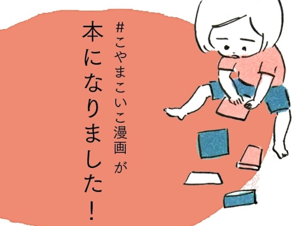 小山宙哉さんのおくさん、こやまこいこさんの単行本『次女ちゃん』が9月27日に発売☆
