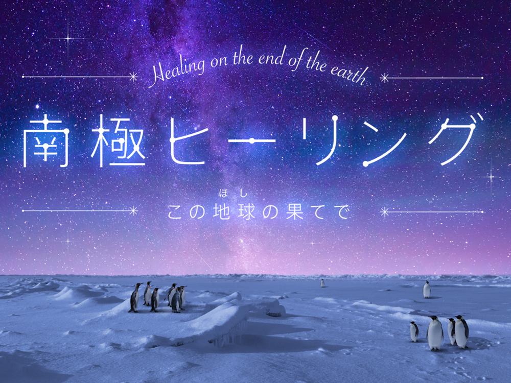 """「南極ヒーリング~この地球(ほし)の果てで~」 @コニカミノルタプラネタリウム""""満天"""""""