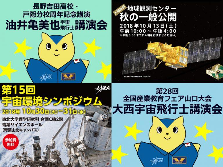 JAXAがお届けする10月の天体イベント☆