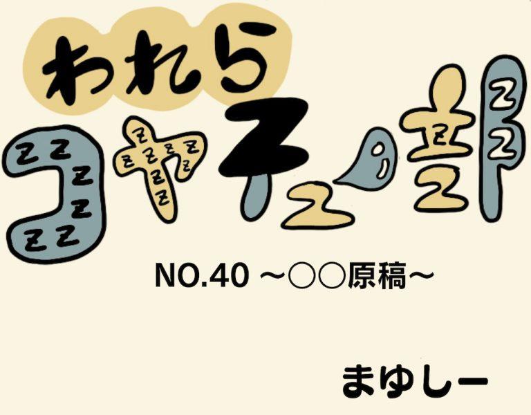【アシスタント漫画】われらコヤチュー部 No.40 〜 ◯◯原稿 〜