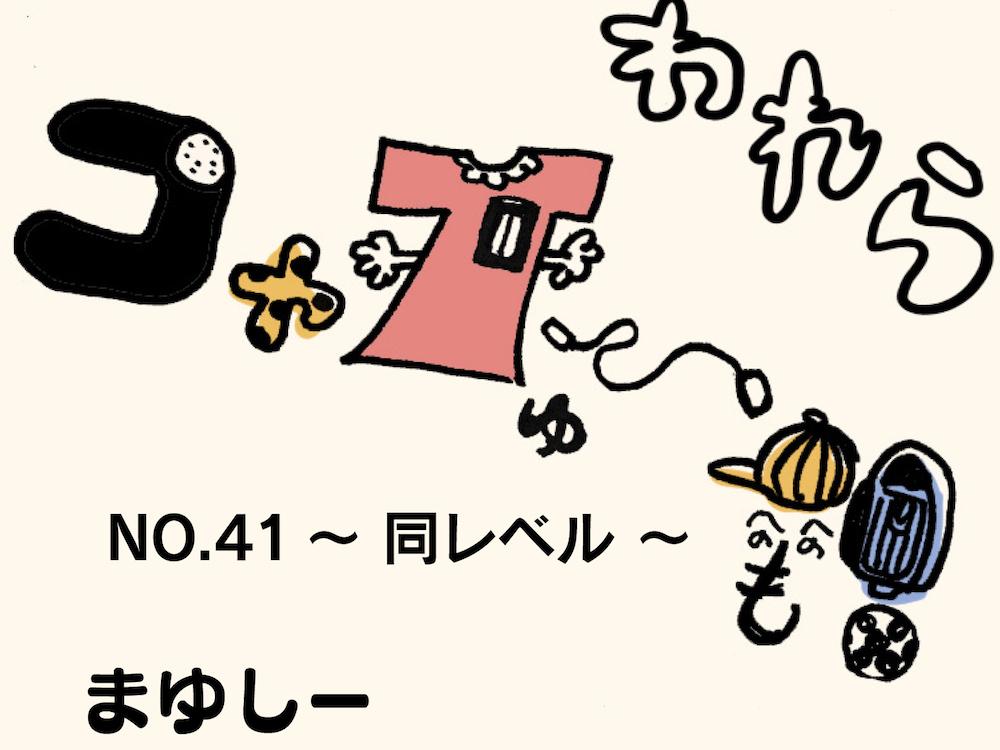 【アシスタント漫画】われらコヤチュー部 No.41 〜同レベル〜