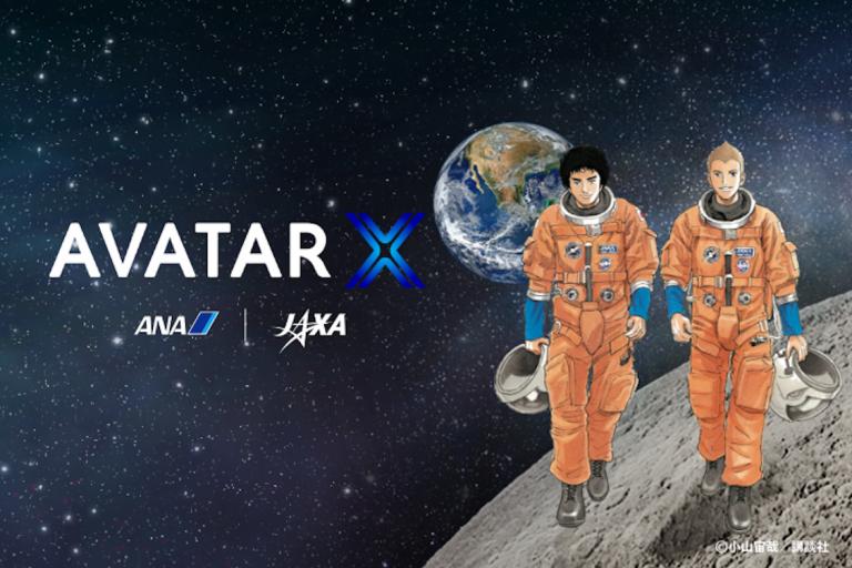 """宇宙空間にあなたのアバターが!?""""AVATAR X Program""""が始動!"""
