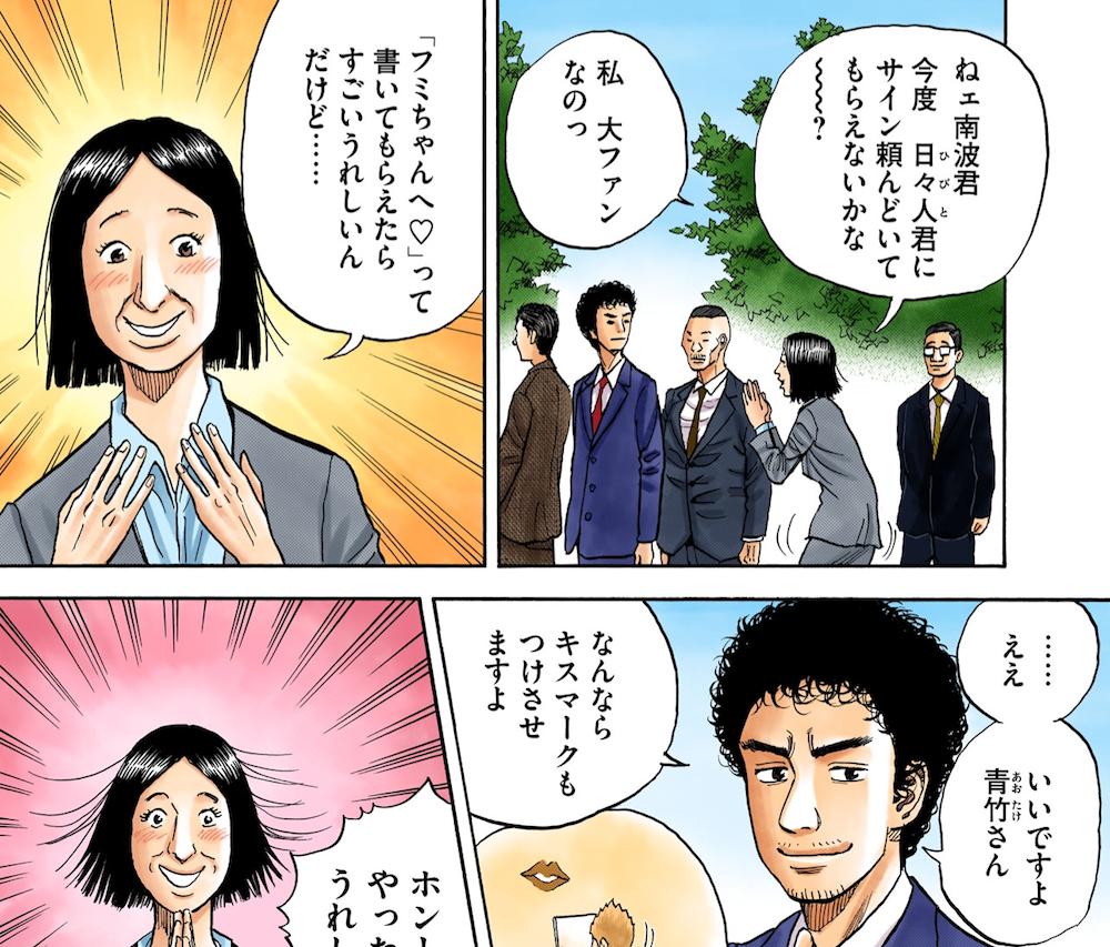 ☆キャラクター紹介追加!青竹フミ☆